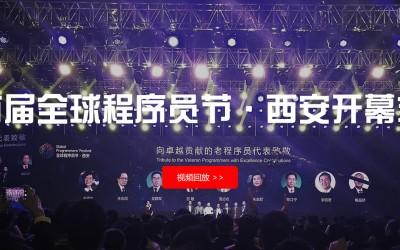 公司CEO陈江宁以卓越贡献老程序员代表出席首届全球程序员节